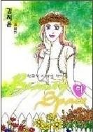 Beauty Space:뷰티 스페이스1-2(완결)- 김유빈.김지윤 -