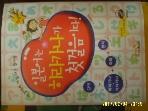 비타민북 / 일본어는 히라가나가 첫걸음이다 + CD1장 / HLI어학연구소 -아래참조