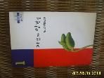 창신대학 문예창작과 / 문창 창간호 2000 자유와 인간을 노래하라 -00년.초판. 설명란참조