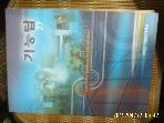 국립 부산기계공업고등학교 / 기능탑 제27호 2005.2 -설명란참조