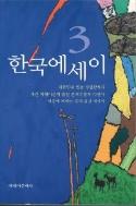 한국에세이 3