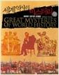 세계 역사의 미스터리 (상하) - 문화편 정치편 전쟁편 / 황실편 유명 인사편 과학 기술편 종교편