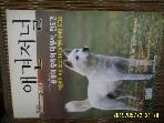한국애견연맹 / 애견저널 창간호 2001.12 -설명란참조.사진참조