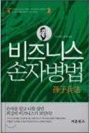 비즈니스 손자병법 - 비즈니스전략 가이드북 초판1쇄발행