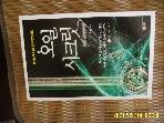 맑은소리 / 오일 시크릿 - 대한민국 대형 산유국의 비밀 / 이승철 지음 -09년.초판. 꼭상세란참조