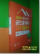 2020 랜드프로 공인중개사 기초입문서 2차