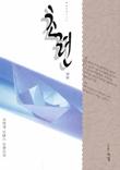 초련 -조희정