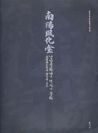 남양풍화당의 역사와 문화