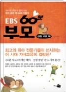 EBS 60분 부모 성장 발달 편 - 아이와 부모가 함께 성장하는 대한민구 대표 육아 안내서 12쇄