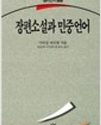 장편소설과 민중언어 (창비신서 88) (2002 8쇄)