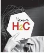 창조 바이러스 H2C - H2C 창조 바이러스를 온몸에 퍼뜨려라! 홈플러스그룹 이승한 회장의 '창조'에 관한 이야기 1판16쇄