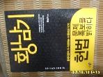 찬글 / 황남기 헌법 문제 족보를 밝히다 / 황남기 편저 -상세란참조