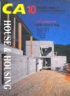 CA 10 현대건축 (Contemporary Architecture) 1996-11 단독 다가구 주택