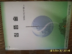 정통침뜸연구소 / 침뜸술 / 정통침뜸교육원 교재위원회 엮음 -03년.초판