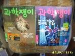 웅진씽크빅 2권/ 과학쟁이 2009. 7월. 8월호  -부록모름 없음 -꼭상세란참조