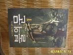 들녘 / 불의 문 1 (전2권중,,) / 스티븐 프레스필드. 이은희 옮김 -99년.초판. 꼭상세란참조