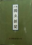 (새책재고) 상해 독립신문 (上海 獨立新聞) (영인본) / 한국학자료원