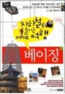 지하철로 즐기는 세계여행 베이징 - 지하철로 즐기는 세계 도시 여행 가이드 북 1판 1쇄