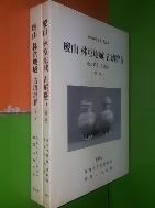 경산 임당지역 고분군 4 - 조영 C 1. 2 호분 본문,도판(전2권)