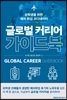글로벌 커리어 가이드북 - 유학생을 위한 해외 취업 코디네이터