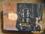 이지북 / CEO 오다 노부나가 경영 10법칙 / 기타미 마사오. 이경민 옮김 -04년.초판