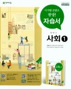 천재교육 중학 사회1 자습서 구정화