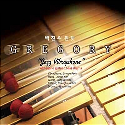 백진우 퀸텟 - Gregory
