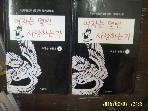 새앎출판사 -2권/ 여자는 몇 번 사랑하는가 상.하 / 주영숙 소설 -98년.초판