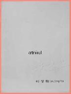 이상태 Lee, Sang-Tae