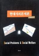 현대사회문제론