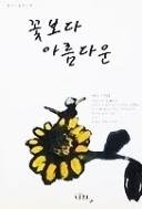 꽃보다 아름다운 - 창작수필문인회 제9집