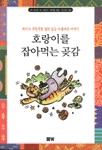 호랑이를 잡아먹는 곶감 (아동/상품설명참조/2)
