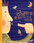 궁금한 것 못참는 우리 아이를 위한 책 (아동/양장본/상품설명참조/2)