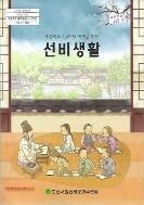 (최상급) 초등학교 3,4학년 학생을 위한 선비생활 (신145-3)