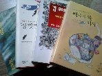 백수생활백서 + 장밋빛 인생 + 길 위의 집 + 숲속의 방 /(네권/오늘의 작가상 수상작/하단참조)