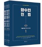 2021 함수민 헌법 기출문제집 (압축과 훈련) - 전3권