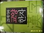 산지니 / 21세기와 교양한자 / 우리한문연구회 엮음 -아래참조