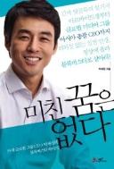 미친 꿈은 없다 - 35세 글로벌 그룹 CEO 박세정의 블록버스터 라이프 초판1쇄