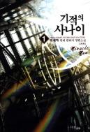 기적의 사나이 1-10 (완결) -박재학