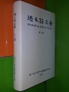 덕성어문학 제10집(만경 박병완교수 정년퇴임기념호)