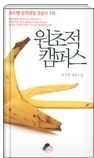 원초적 캠퍼스 - 하이텔 문학광장 조회수 1위 김선영 장편소설 초판 1쇄