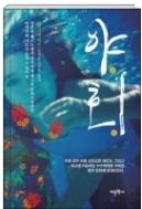 야회 - 다작의 추리소설을 발표한 작가로도 유명한 아카가와 지로의 추리 스릴러 소설(양장본) 초판 1쇄