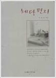 혜당편지 - 박광호 에세이