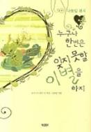 누구나 한번은 잊지 못할 이별을 하지 - 나뭇잎 편지 (에세이/양장/상품설명참조/2)