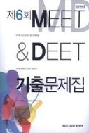 제6회 MEET & DEET 기출문제집