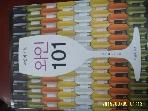 가산출판사 / 와인 101 ( 와인의 기본 )/ 타라 토마스. 박원숙 옮김 -12년.초판, 아래참조