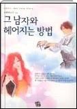 그 남자와 헤어지는 방법 - 박미선 로맨스 장편소설 (1판1쇄)