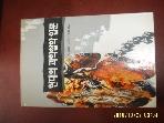 서광사 / 현대의 과학철학 입문 / A. 오히어. 신중섭 옮김 -95년.초판