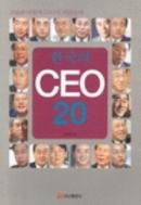 한국의 CEO 20 - 현직 기자가 한국의 경제계의 최고 경영자 20인을 뽑아 그들의 성공비결과 리더십,경영자로서의 노하우를 설명한 책 (초판 2쇄 발행)