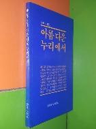 아름다운 누리에서(초판) - 한국시단4
